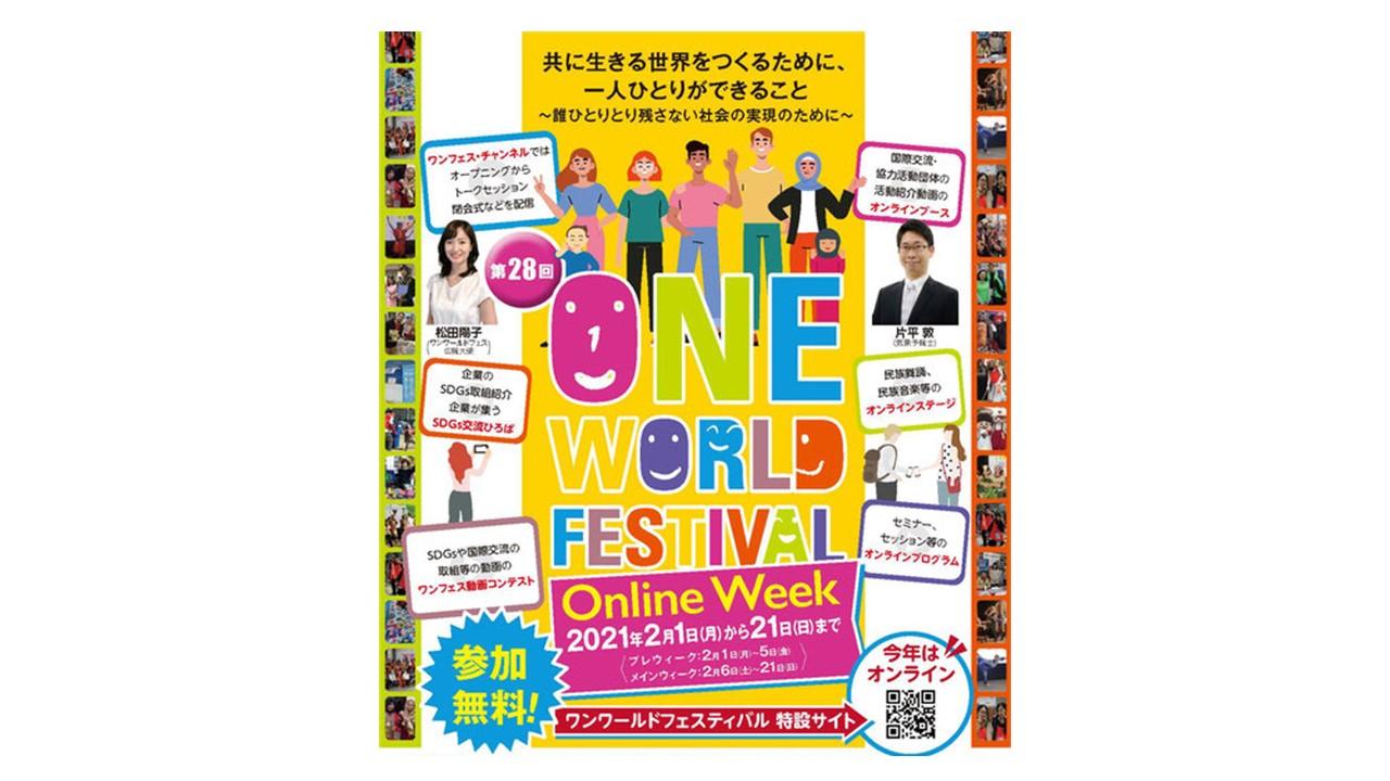 One World Festival 2021に参加しています!