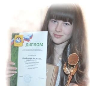 """Победитель конкурса """"Юннат года 2013"""""""