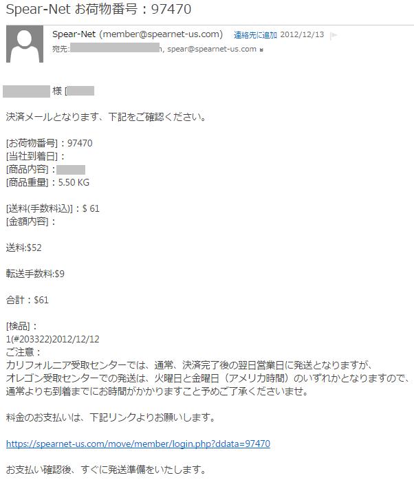 スピアネット決済メール