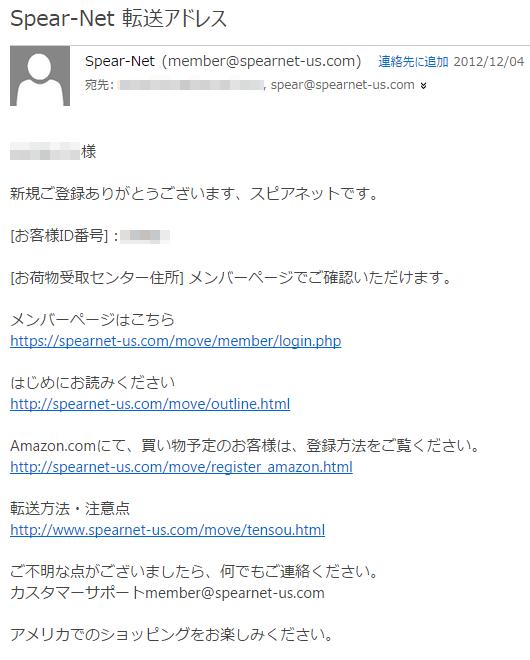 スピアネット登録後のメール