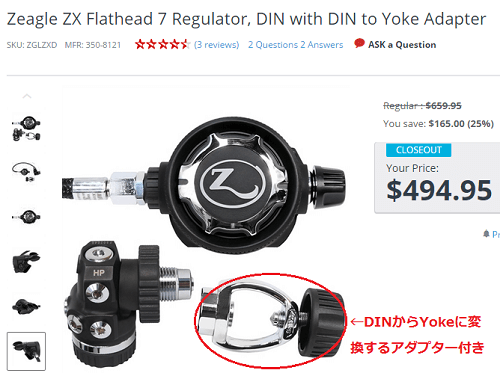DINからYokeへの変換アダプター付きレギュレーター