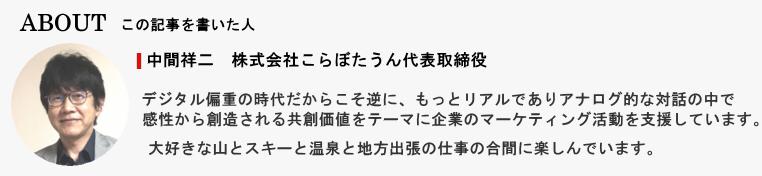 中間祥二 こらぼたうん代表取締役