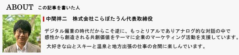 中間祥二 株式会社こらぼたうん代表取締役