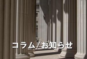 こらぼたうんのコラム/お知らせ