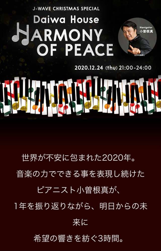 12/24 J-WAVE CHRISTMAS SPECIAL Daiwa House HARMONY OF PEACE