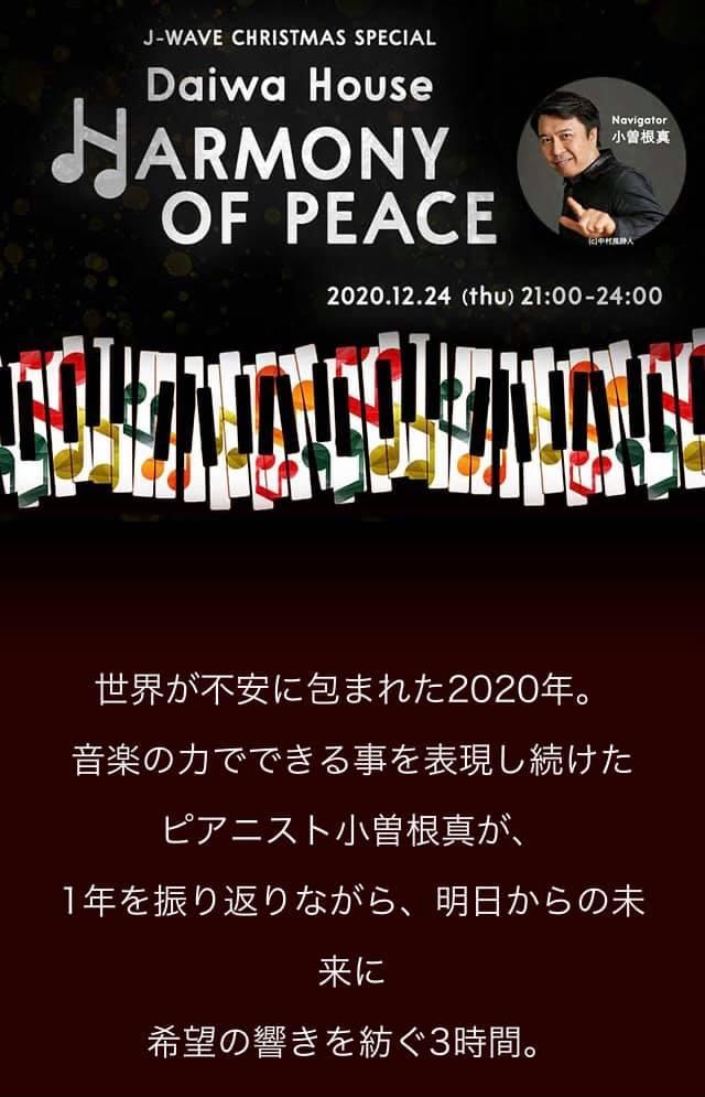 12/24/20 J-WAVE CHRISTMAS SPECIAL Daiwa House HARMONY OF PEACE
