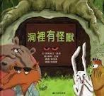 La Chèvre Biscornue traduite en taiwanais, chinois, anglais, coréen