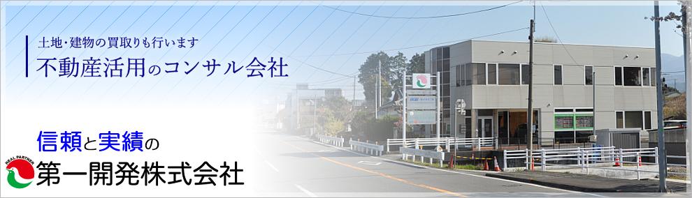 土地・建物の買取りも行います 不動産活用のコンサル会社 第一開発株式会社