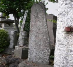 大沼焼き元祖の墓(西大沼)