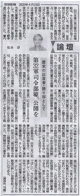 琉球新報 20年4月23日「論壇」より