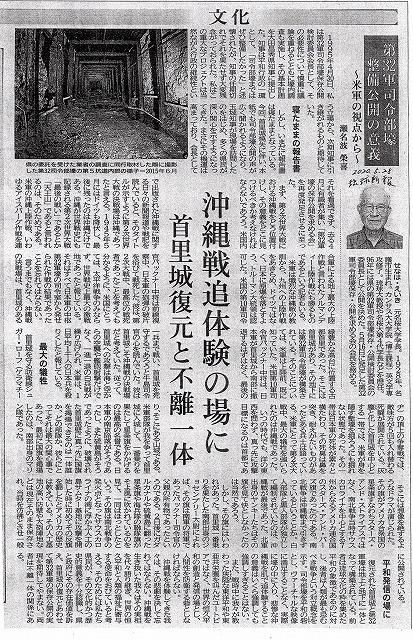 琉球新報 20年5月28日より