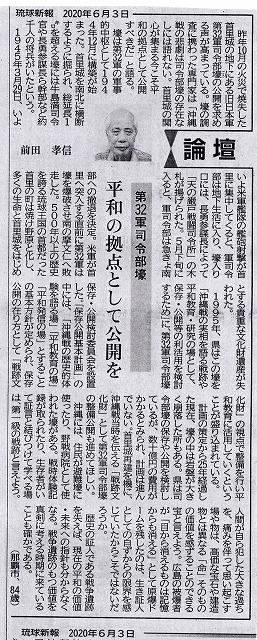 琉球新報 20年6月3日「論壇」より