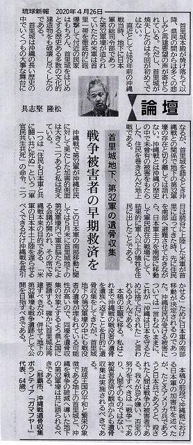 琉球新報 20年4月26日「論壇」より