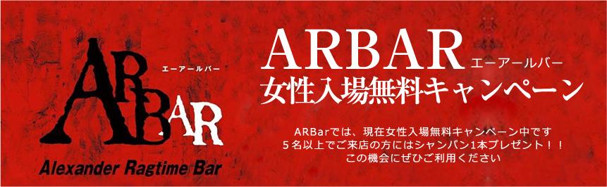 ARBAR エーアールバー 女性入場無料キャンペーン