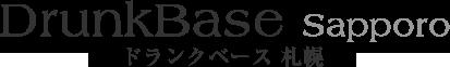 DrunkBase sapporo ドランクベース札幌