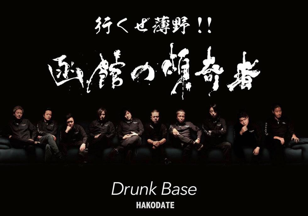 Drunk Base メンズバー ドランクベーススタッフ紹介