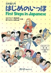 "Coverscan von ""First Steps in Japanese"""