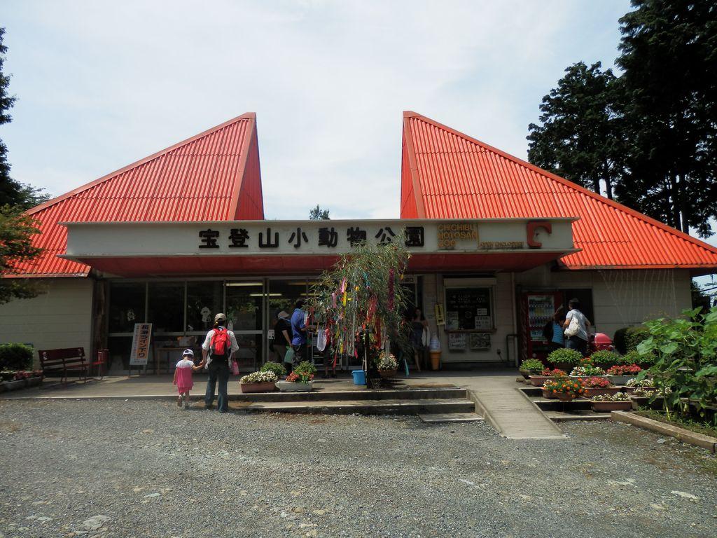 Eingang zum Animal Park