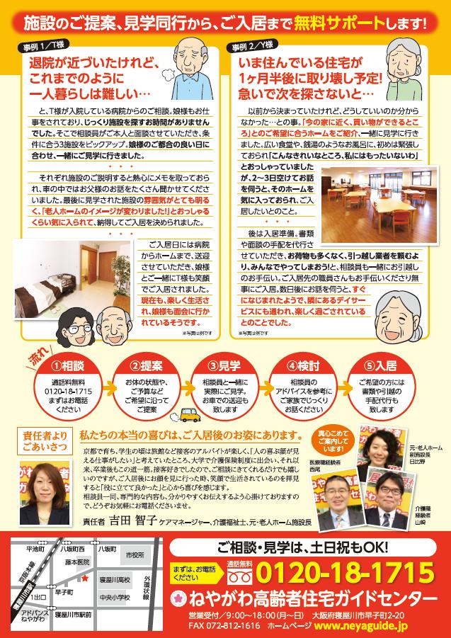大阪寝屋川の高齢者住宅ガイドセンターのまんがチラシ
