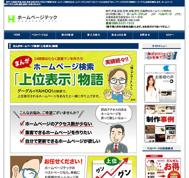 まんがWEBページ ホームページテック様
