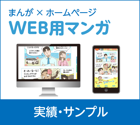 WEB用マンガ制作の実績サンプル