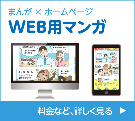 WEB用マンガ制作