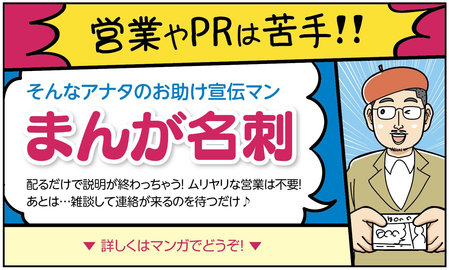 漫画名刺!営業やPRが苦手な型のためのマンガ名刺/漫画名刺