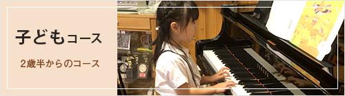 子どものコース(3歳半からの音楽レッスンコース)