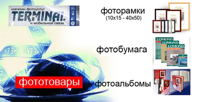магазин TERMINAL г.Симферополь,пр.Кирова,16 фоторамки фотоальбомы