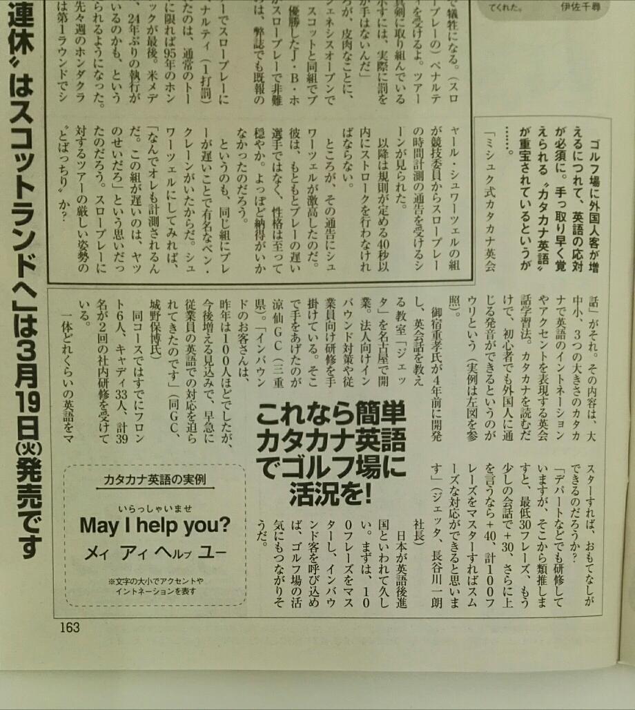 ミシュク式カタカナ英会話ジェッタの研修紹介