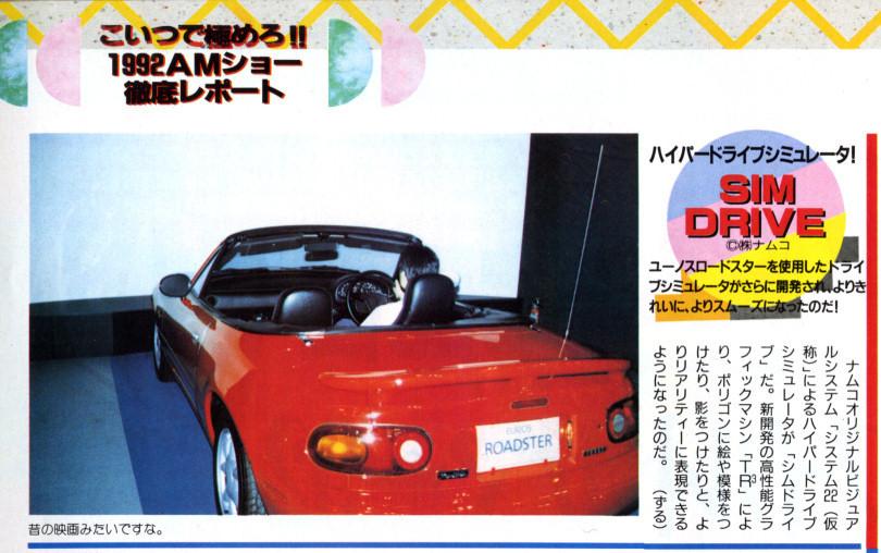 Sim Drive arcade