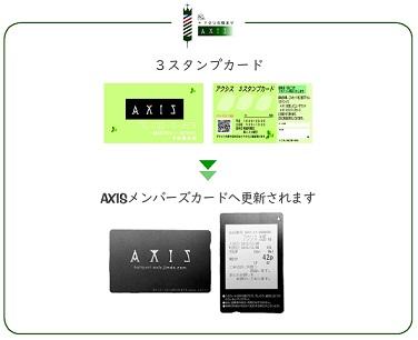 3スタンプカードからAXISメンバーズカードへ更新されます。
