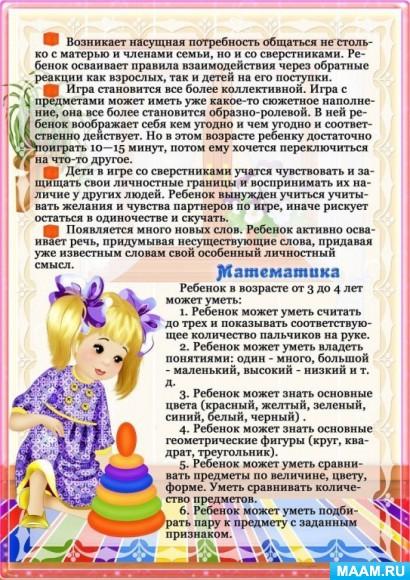 ВОЗРАСТНЫЕ ОСОБЕННОСТИ ДЕТЕЙ 3 4 ЛЕТ ПАПКА ПЕРЕДВИЖКА СКАЧАТЬ БЕСПЛАТНО