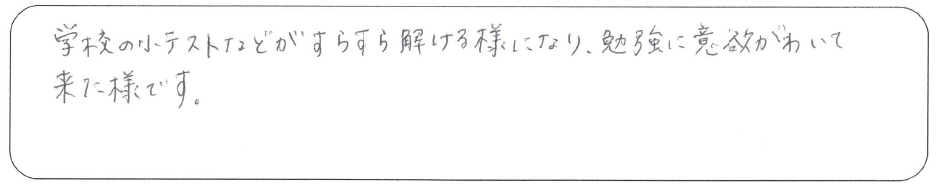 保護者の声 学習塾プリオーレ 口コミ 高校受験コース