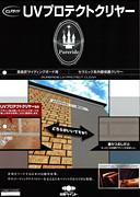 日本ペイント㈱ UVプロテクトクリヤー【セラミック系外壁塗料】電子カタログ