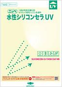 日本ペイント㈱ 【水性シリコンセラUV】