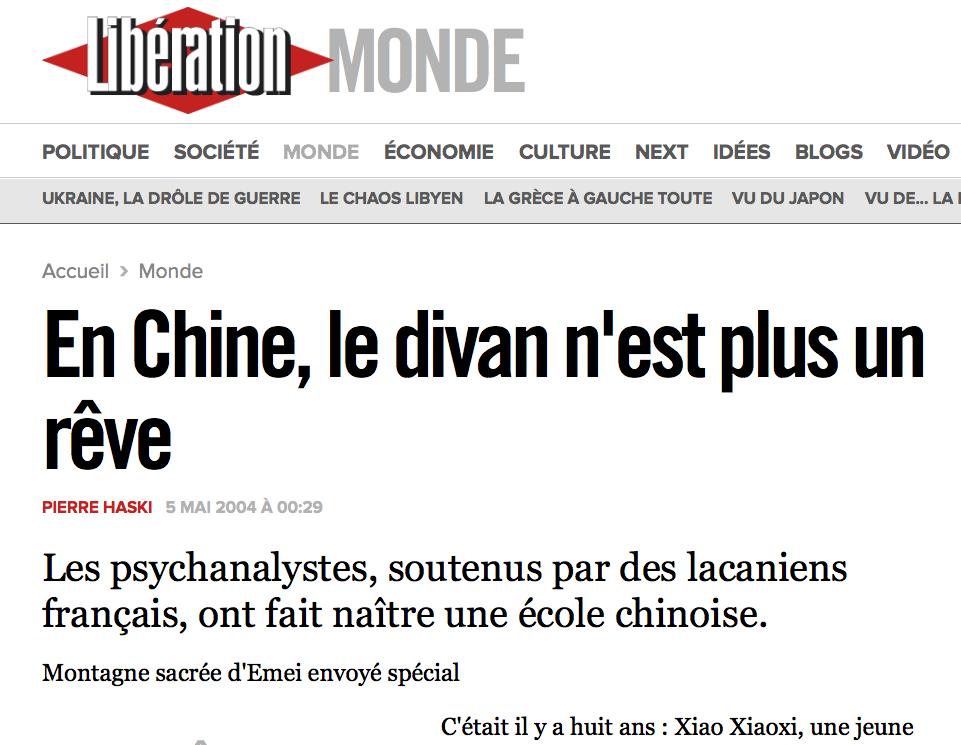 """"""" 在中国精神分析不再是一场梦""""                        法国解放报采访"""