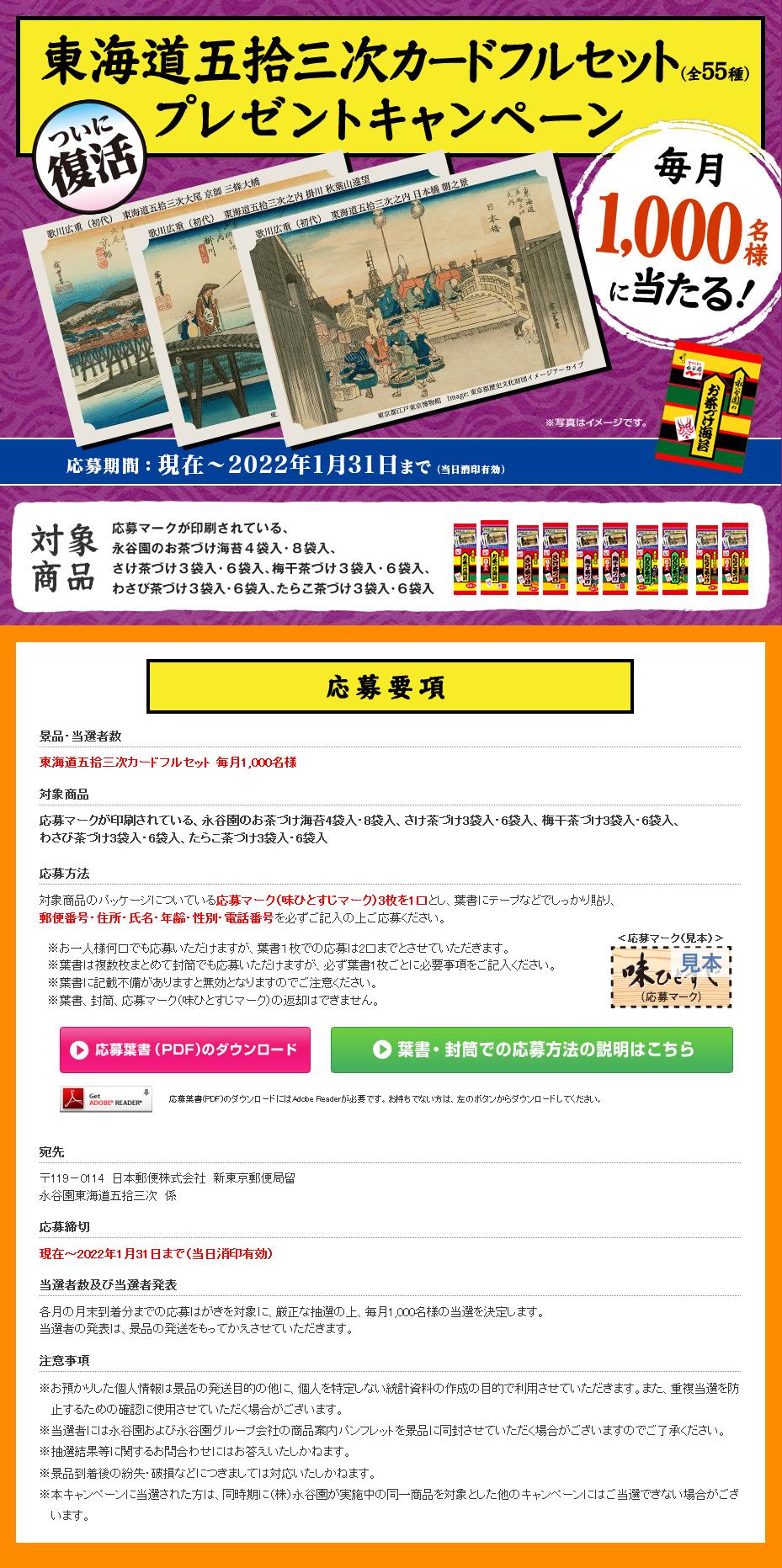 【永谷園】東海道五拾三次カードフルセットプレゼントキャンペーン