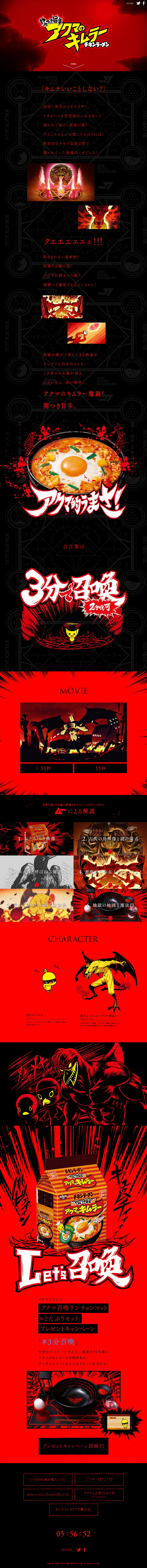 【日清食品】チキンラーメン アクマのキムラー「アクマ召喚ランチョンマット&どんぶりセット」プレゼントキャンペーン