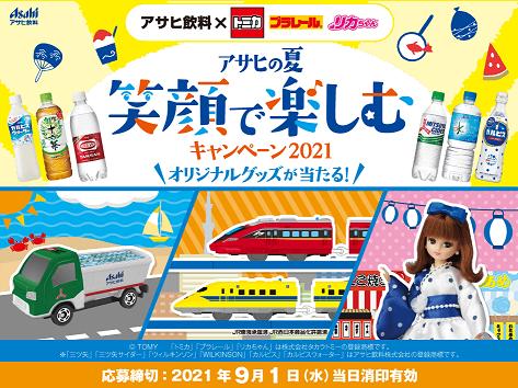 【アサヒ飲料】トミカ プラレール リカちゃん アサヒの夏 笑顔で楽しむキャンペーン2021