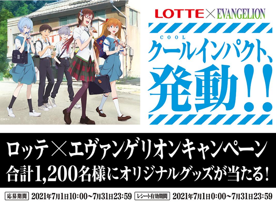 【ロッテ】クールインパクト、発動!!エヴァンゲリオンキャンペーン