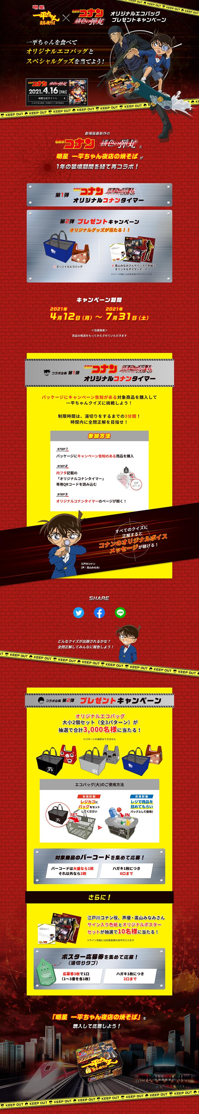 【明星】一平ちゃん夜店の焼そば 名探偵コナン緋色の弾丸キャンペーン