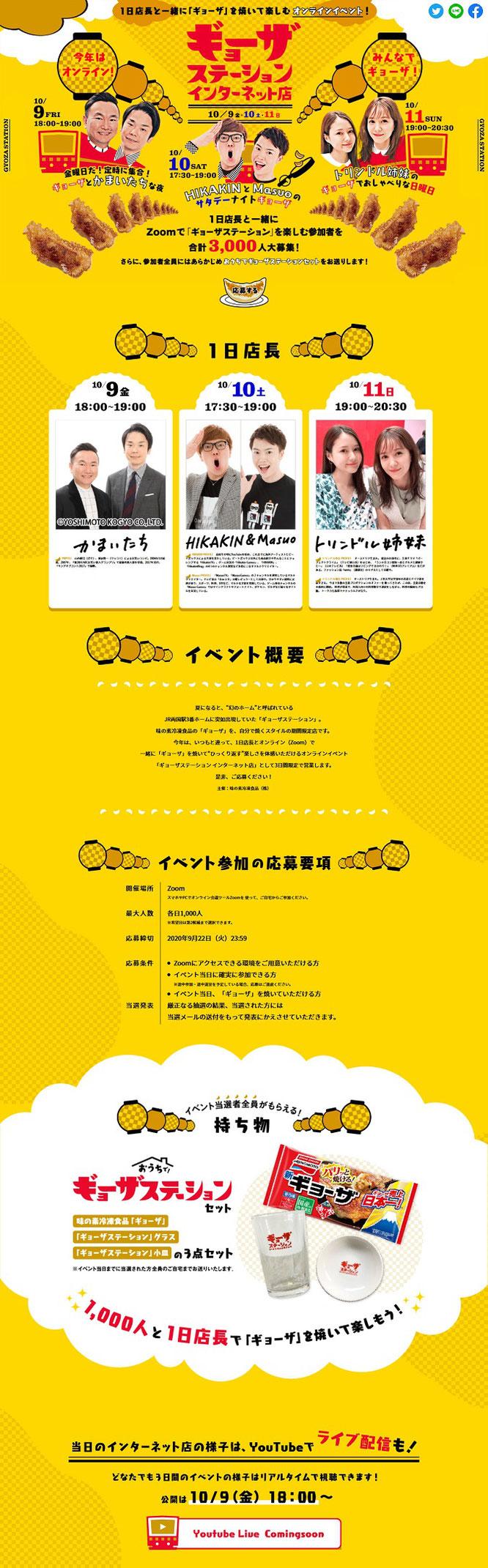 【タイガー魔法瓶】LOVE TIGER COLLECTION 愛されタイガーキャンペーン