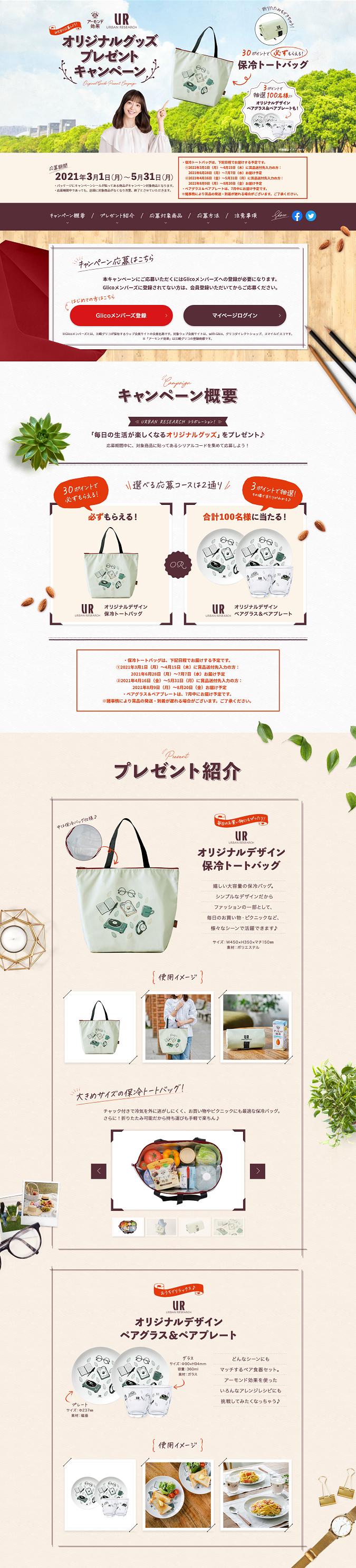 【グリコ】アーモンド効果オリジナルグッズプレゼントキャンペーン
