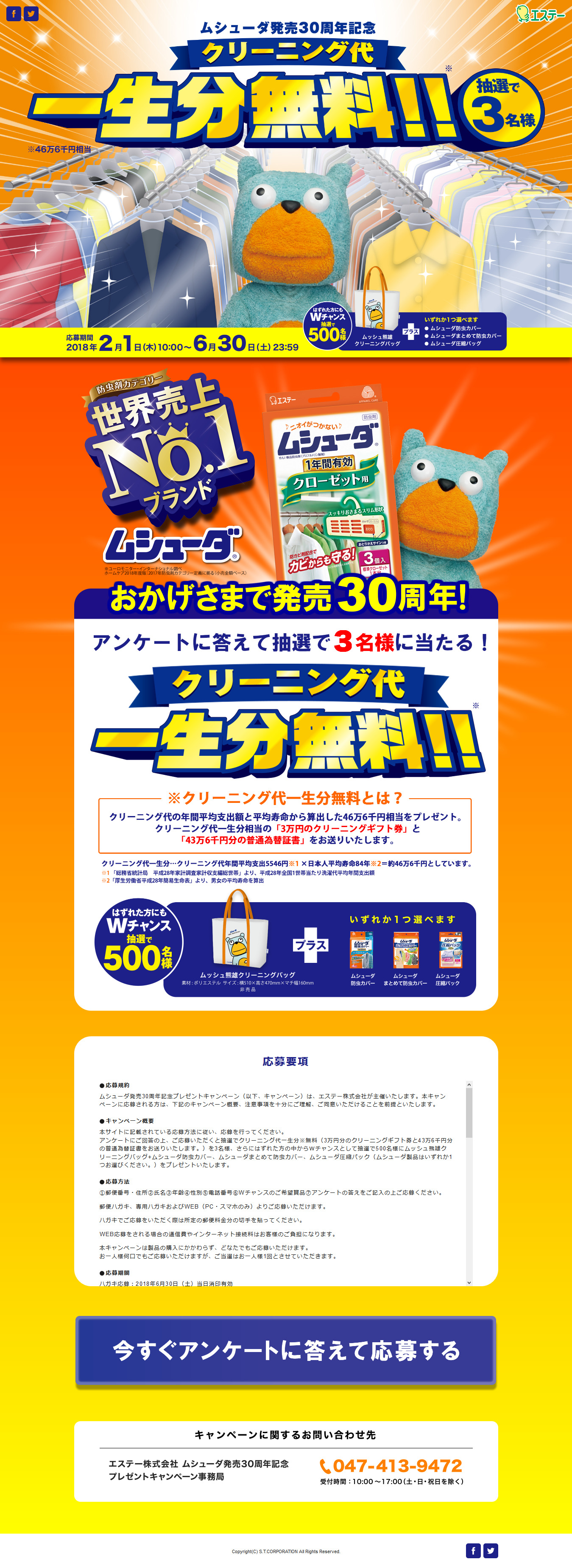 【エステー】ムシューダ発売30周年記念プレゼントキャンペーン