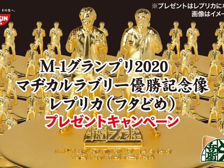 【日清食品】どん兵衛 マヂカルラブリーM-1優勝記念像レプリカ(フタどめ)プレゼントキャンペーン