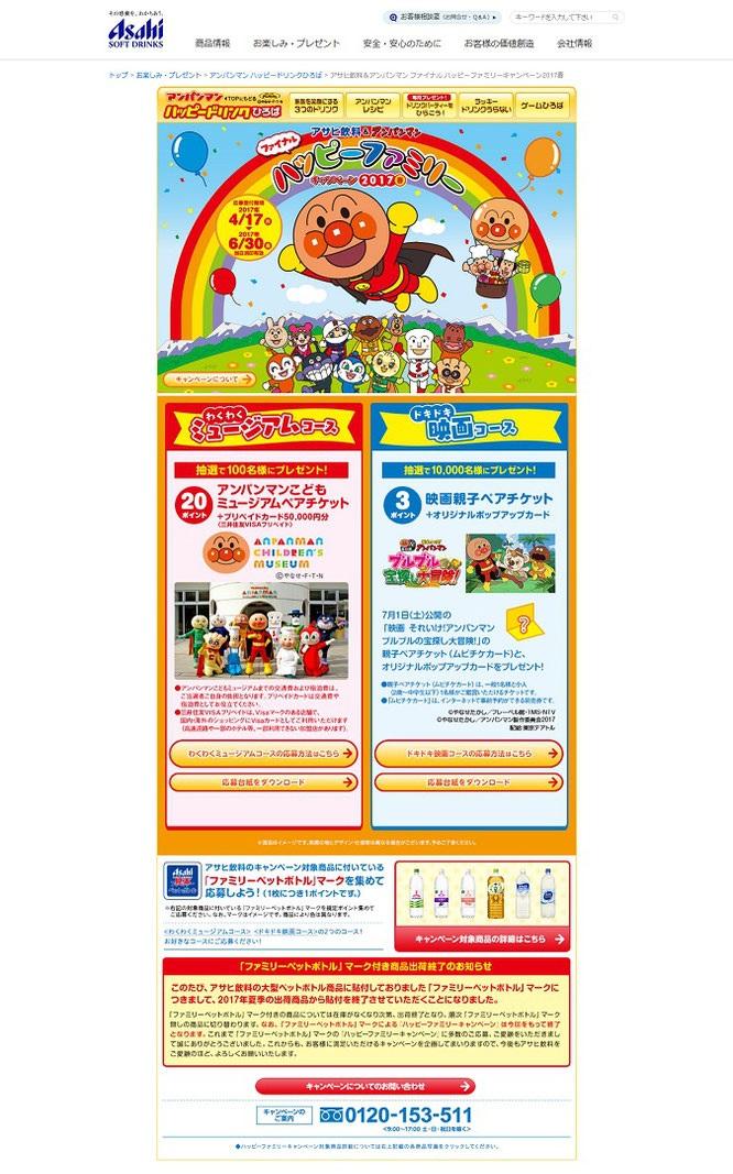 【アサヒ飲料】アンパンマン ハッピーファミリーキャンペーン2017春