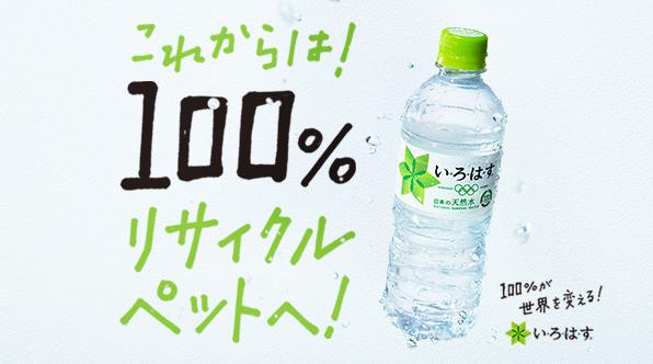 【コカ・コーラ】い・ろ・は・す 天然水、これからは、100%リサイクルペットへ!
