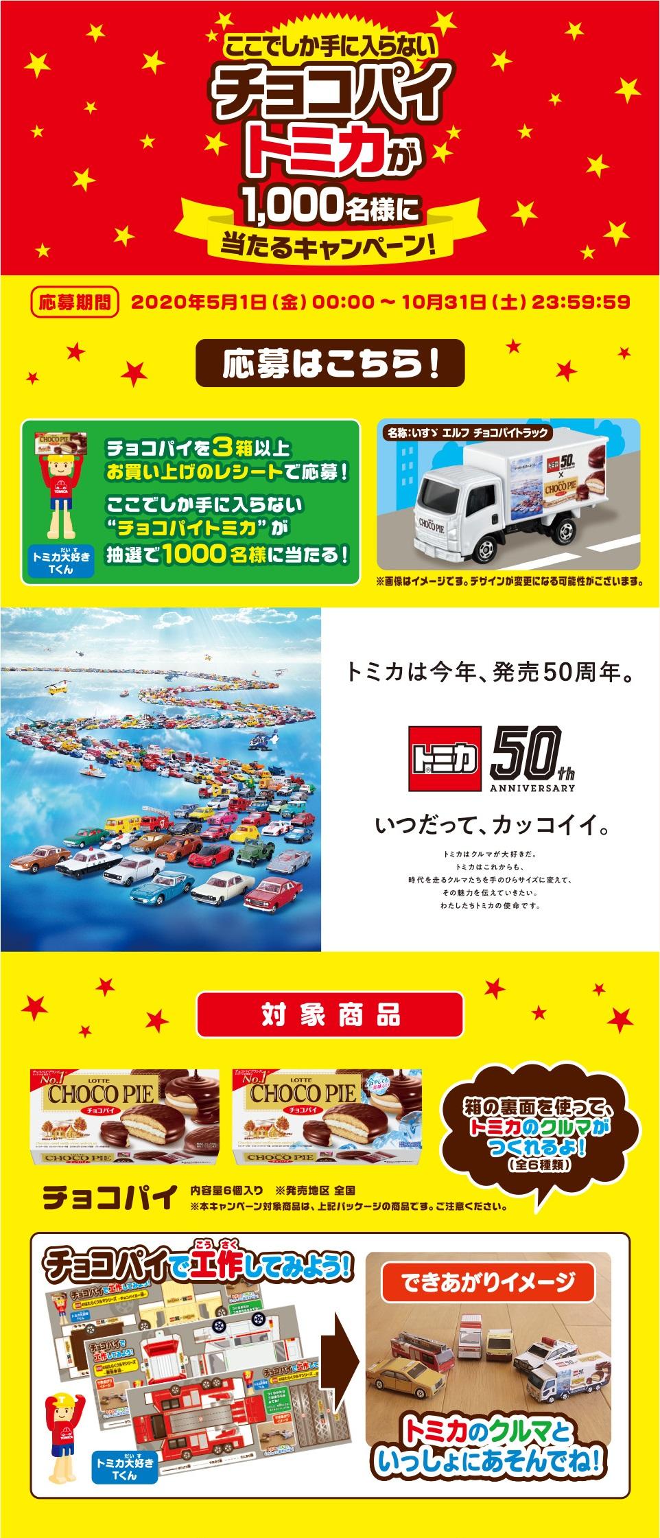 【ロッテ】チョコパイトミカが当たるキャンペーン