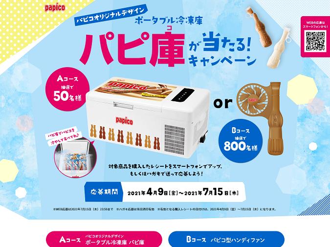 【グリコ】パピコ パピ庫が当たる!キャンペーン